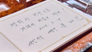 """[평양정상회담]문 대통령, """"평화와 번영으로 겨레의 마음은 하나!"""""""