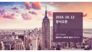 """""""블록체인+부루마블"""", 모스랜드 더 옥션 사전예약"""
