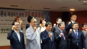 {htmlspecialchars(NIA, 18일 디지털 과의존 해결 위한 3대 종교포럼 개최)}