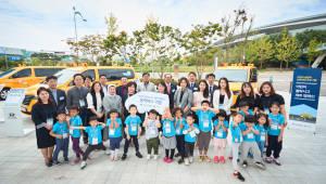 현대차, 안전기능 탑재 어린이 통학차량 14대 기증