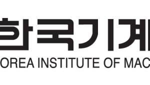 기계연, '신뢰성기술 고도화 국제심포지엄' 개최