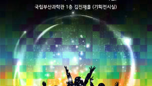 {htmlspecialchars(국립부산과학관, 내년 2월까지 'RGB 빛의 축제' 특별전)}