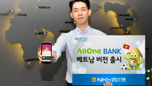 NH농협은행, 올원뱅크 베트남 버전 출시