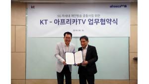 아프리카TV, KT와 5G 기반 개인방송 공동사업을 위한 업무협약