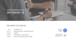 지닉스,암호화폐 펀드 'ZXG 1호' 공모 마감 … 경쟁률 12대 1