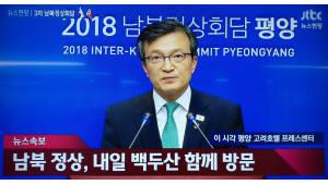 [평양정상회담]남북 정상 20일 백두산 함께 방문한다