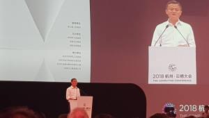 """마윈 알리바바 회장, """"내년 하반기 AI 추론 칩 생산""""...항저우 윈치대회 2018서 밝혀"""