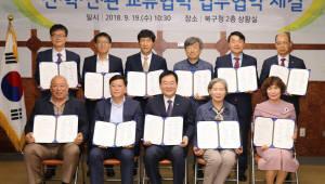 국립광주과학관, 민생경제 활성화 교류협력 업무협약 체결