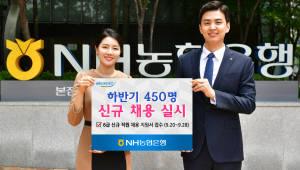 NH농협은행, 하반기 450명 신규 채용 실시