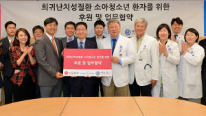 LG상사, 사회취약계층 소아청소년 환자 돕기 후원금 전달