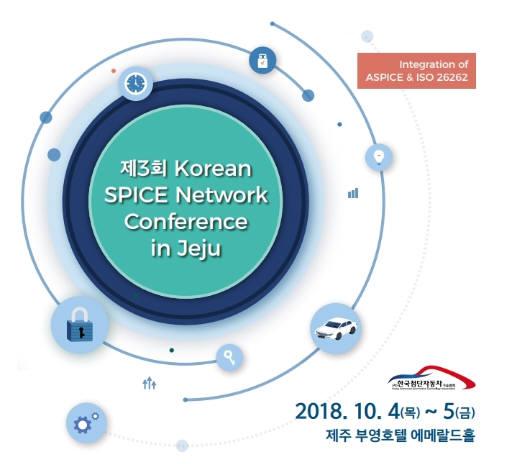 제3회 Korean SPICE Network 컨퍼런스 포스터 (제공=한국첨단자동차기술협회)