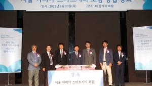 서울 아피아 스마트시티 포럼 출범…한컴·서울시 참여