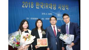 LG유플러스, '2018 한국IR대상' 우수상 수상