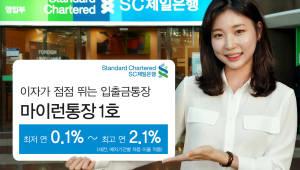 SC제일은행, 입출금과 정기예금이 만난 '마이런통장 1호' 출시