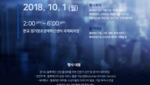 {htmlspecialchars(경기도, 블록체인 네트워크 행사 '블록체인 밋업' 내달 1일 개최)}