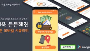 라온시큐어, '라온 모바일 시큐리티' 신규 기능 업데이트