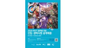 블루홀 연합, 2018 신입·경력사원 공개채용 실시