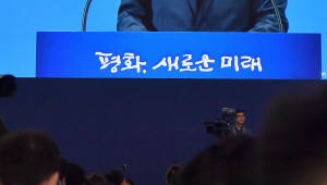 """[평양정상회담]윤영찬, """"김정은, 송이버섯 2톤 선물로 보내와...이산가족에게 모두 전달"""""""