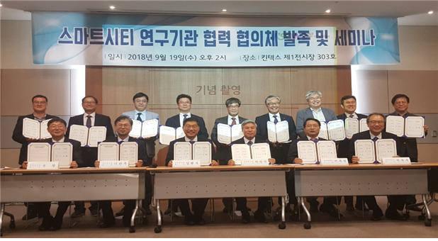 17개 연구기관이 스마트시티 활성화를 위해 협력하기로 하고 MOU를 교환했다.