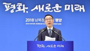 [평양정상회담]윤영찬 국민소통수석 브리핑