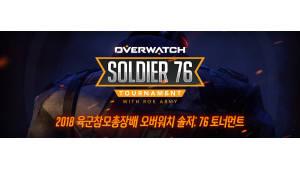 '게임으로 군 사기 함양' 육참배 오버워치 대회 열려