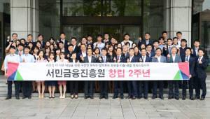 출범 2주년 서민금융진흥원, 취약계층 주거개선 사회공헌 펼쳐