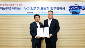 기업은행, 영화진흥위원회와 업무협약