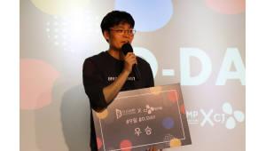 CJ ENM-디캠프 데모데이, '키튼플래닛' 최종 우승