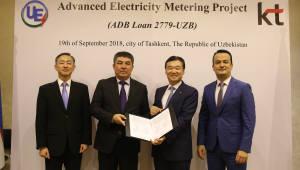 KT, 우즈베키스탄에 300억원 스마트미터 시스템 추가 구축