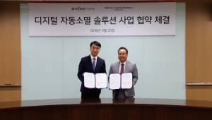 세종텔레콤-달(DAL), 디지털 자동소멸 솔루션 사업 협약