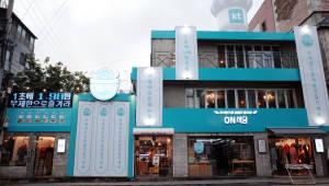 KT, 초당 1.98원 'ON식당' 온·오프라인 뜨겁게 달궜다