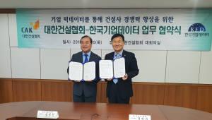 한국기업데이터, 대한건설협회와 건설산업 발전을 위한 MOU 체결