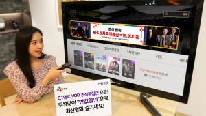 CJ헬로, 빅데이터 활용해 'VOD 추석특집관 오픈'