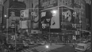 홈앤쇼핑, 잡화 전문 프로그램 '프리미엄 코드' 론칭