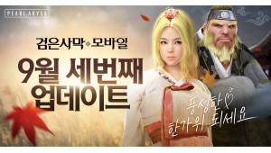 {htmlspecialchars(검은사막 모바일, 보스를 공략하라! '특수토벌' 업데이트)}