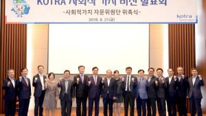 KOTRA, '사회적 가치 비전 발표회' 개최