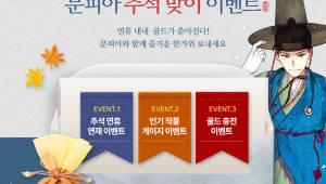 문피아, 추석맞이 이벤트 진행