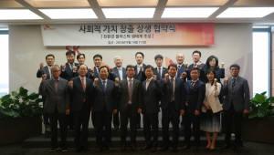 SK종합화학, 동반성장위원회 등과 '친환경 플라스틱 생태계' 조성 협약