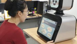 퓨처로봇, 수원과학대와 치매 케어 로봇 선보여