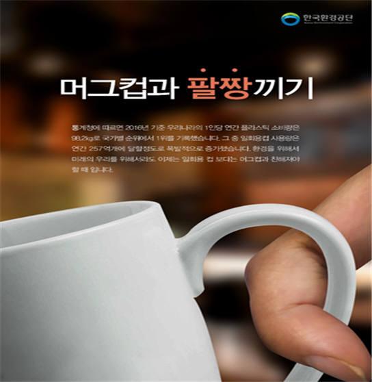 2018 대한민국 환경 사랑 공모전 지면광고 부문 대상 머그컵과 팔짱끼기.