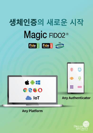드림시큐리티 '매직 FIDO2', 글로벌 공식인증 획득