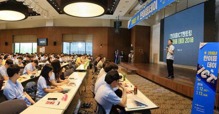 ICT분야 실무 전문가 멘토와 대학생 멘티가 한 팀이 되어 프로젝트를 수행하는 ICT 멘토링이 4차산업혁명 인재 양성 첨병이 되고 있다. 사진은 지난 5월 행사 모습.
