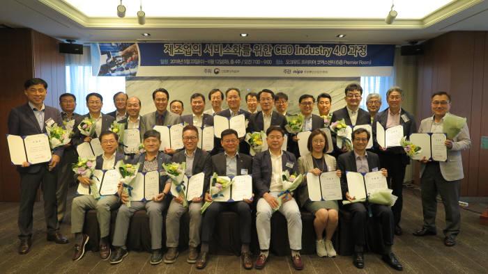 지난 6월 수료한 제조업의 서비스화를 위한 CEO 인더스트리4.0 과정 3기 참가자들.