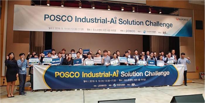 포스코가 철강 업계 최초로 인공지능(AI) 경진대회 포스코 인더스트리얼 AI 솔루션 챌린지를 개최했다. 기념촬영하는 수상자들. <포스코 제공>