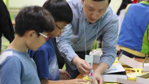 LG이노텍, '어린이 과학체험 교실' 개최