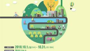 환경공단, 대국민 아이디어 공모전 개최