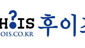후이즈, 정부ㆍ공공기관 대상 한글 도메인 무료 등록 진행