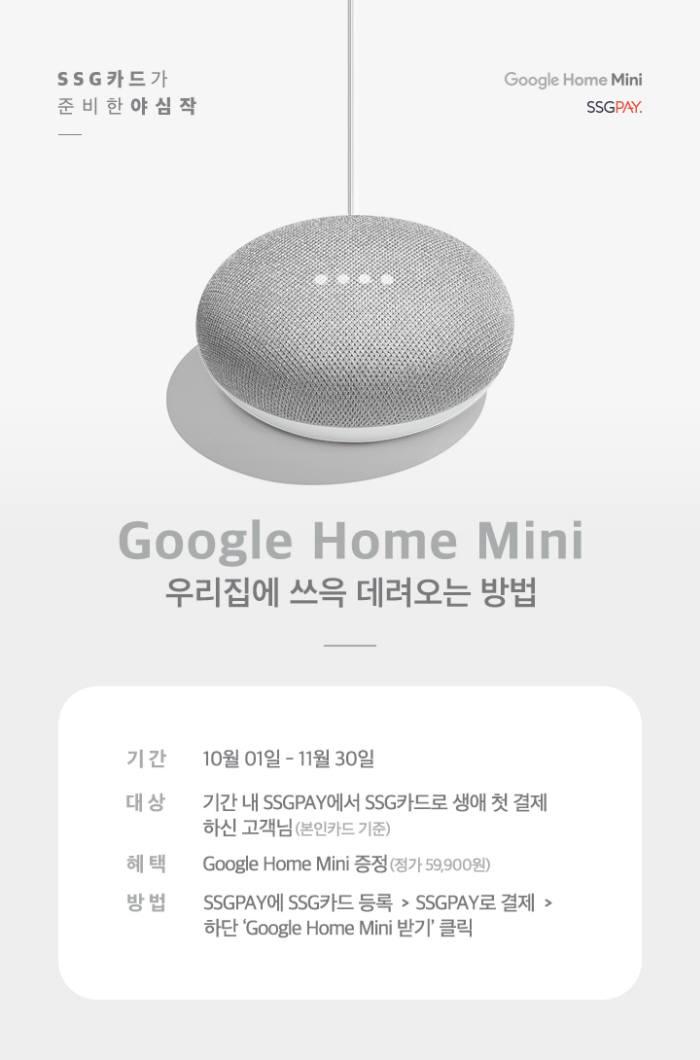 """SSG카드 """"생애 첫 결제하면 '구글 홈 미니' 드려요"""""""