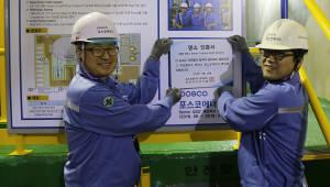 포스코에너지, 현장 혁신으로 안전한 발전소 정착