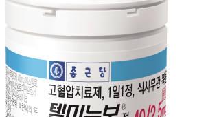 종근당, 세계고혈압학회서 고혈압약 '텔미누보' 임상 결과 발표